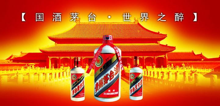 茅台王子酒(53度)
