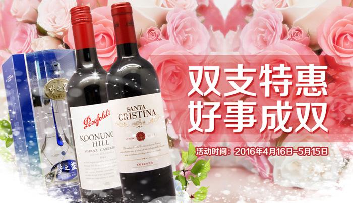 双支特广州美酒在线祝您好事成双惠